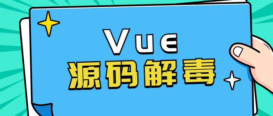Vue(v2.6.14)源码解毒(七):模板编译